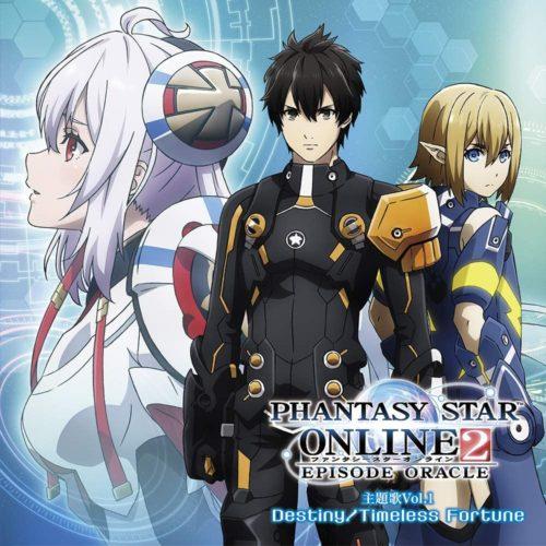 TVアニメ『ファンタシースターオンライン2 エピソード・オラクル』主題歌Vol.1 Destiny/Timeless Fortune
