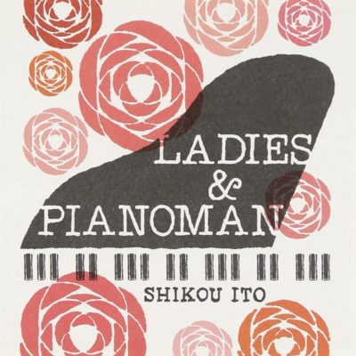 Ladies & Pianoman(伊藤志宏)