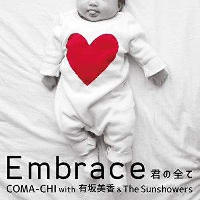 Embrace ~君の全て~ (COMA-CHI feat. 有坂美香&The sunshowers)